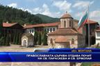 Църква отдава почит на св. Параскева и св. свещеник Ермолай