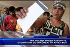 Три месеца преди изборите, столичани се опасяват от купен вот