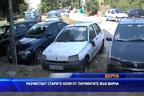 Разчистват старите коли от паркингите във Варна