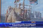 Спускат на вода тръстиковия кораб АБОРА 4 на 1 август