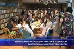Врачанският митрополит участва в будителска работилница за детско творчество