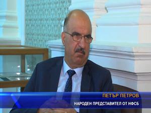 Петър Петров от НФСБ алармира за нуждата от промени в закона за биологичното разнообразие