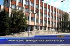 Закриха единствения Дентален център в Плевен