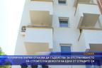 Некачестено строителство в столицата