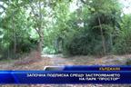 """В Кърджали започва инициатива срещу застрояването на парк """"Простор"""""""