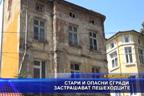 Стари и опасни сгради застрашават пешеходците