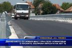 Движението по новия мост при с. Чомаковци е пуснато въпреки липсата на акт 16