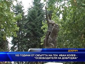"""102 години от смъртта на ген. Иван Колев - """"Освободителя на Добруджа"""""""