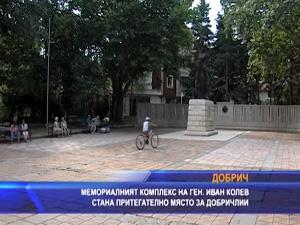 Мемориалният комплекс на ген. Иван Колев – притегателно място за добричлии