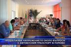 Продължава напрежението около въпроса с автобусния транспорт в Попово