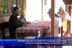 Доколко масово възприетите традиции в България са в духа на православното християнство