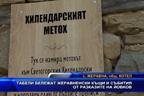 Табели бележат жеравненски къщи и събития от разказите на Йовков