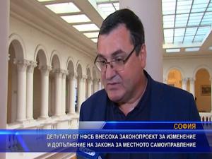Депутати от НФСБ внесоха законопроект за изменение и допълнение на Закона за местното самоуправление