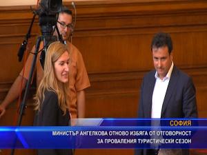 Министър Ангелкова отново избяга от отговорност за проваления туристически сезон