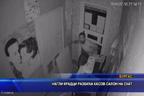 Нагли крадци разбиха касов салон на СКАТ