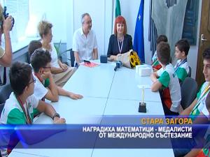 Наградиха математици - медалисти от международно състезание