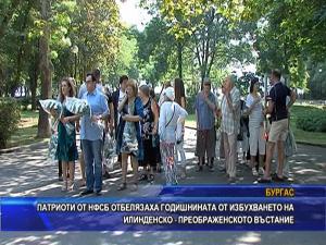 Патриоти от НФСБ отбелязаха годишнината от избухването на Илинденско– Преображенското въстание
