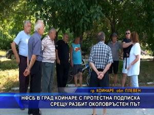 НФСБ в гр. Койнаре с протестна подписка срещу разбит околовръстен път