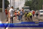 Новоасфалтиран булевард отново е в ремонт