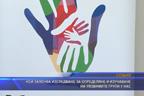 НСИ започва изследване за определяне и изучаване на уязвимите групи у нас