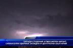 Заради студения атмосферен фронт, силни бури удариха Западна и Централна България