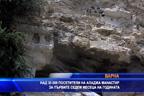 Над 30 000 посетители на Аладжа манастир за първите седем месеца на годината