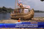 Експедиция Абора IV готова за път, трябва да отплава от Варна на 11 август