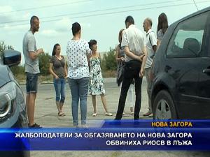 Жалбоподатели за обгазяването на Нова Загора обвиниха РОСВ в лъжа