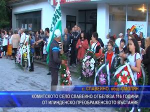Комитското село Славейно отбеляза 116 години от Илинденско-Преображенското въстание