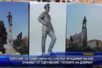 """Дарения за паметник на ген. Владимир Вазов очакват от Сдружение """"Героите на Дойран"""""""