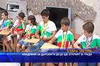 Академия за даровити деца ще открият в града