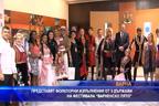 """Представят фолклорни изпълнения от 9 държави на фестивала """"Варненско лято"""""""