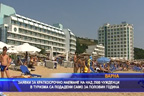 Заявки за наемане на работа на 2500 чужденци в туризма за половин година