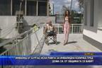 Инвалид от Бургас иска рампа за инвалидна количка пред дома си, от общината се бавят