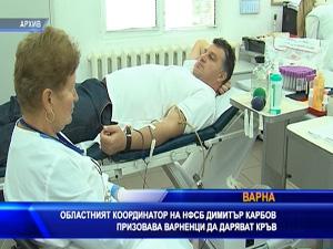Областният координатор на НФСБ Димитър Карбов призовава варненци да даряват кръв