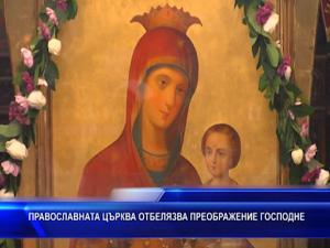 Православната църква отбелязва Преображение Господне