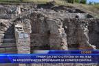 Правителството отпусна още 100 000 лева за археологическо проучване на Хераклея Синтика