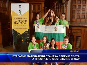 Бургаски математици станаха втори в света на престижно състезание в ЮАР