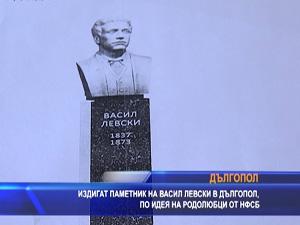 Издигат паметник на Левски в Дългопол, по идея на НФСБ