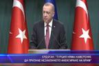 Eрдоган: Турция няма намерение да признае незаконното анексиране на Крим