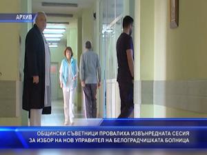Общински съветници провалиха извънредната сесия за избор на управител на Белоградчишката болница