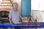 Странджанско село е на воден режим вече 2 години