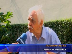 Любомир Желев: Не е вярно, че България няма позиция за турското изселничество