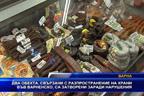 Две заведения за хранене във Варненско затворени за нарушения