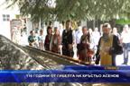 116 години от гибелта на Кръстьо Асенов