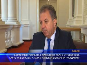 Борис Ячев: Борбата с прането на пари е отговорност и на всеки български гражданин
