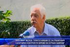 Любомир Желев: Притеснявам се за граничния контрол по време на Курбан Байрам