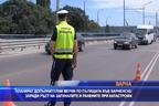Планират извънредни мерки заради ръст на загиналите и ранените при катастрофи във Варненско
