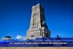 142 години от решителната битка при връх Шипка