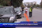Започват засилени проверки за скорост по пътищата в страната